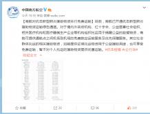 中国南方航空对抗击新型肺炎援助物资实行免费运输