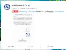 泰国旅游局局长发倡议书:同舟共济、驰援中国疫区人民