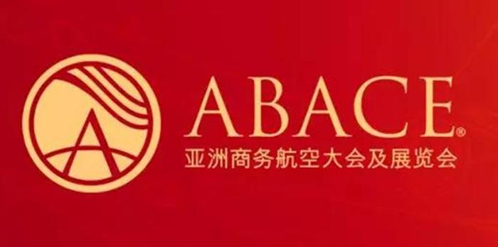 2020亚洲商务航空大会及展览会取消
