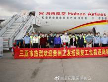助力复工复产 三亚机场顺利完成海南首班复工包机保