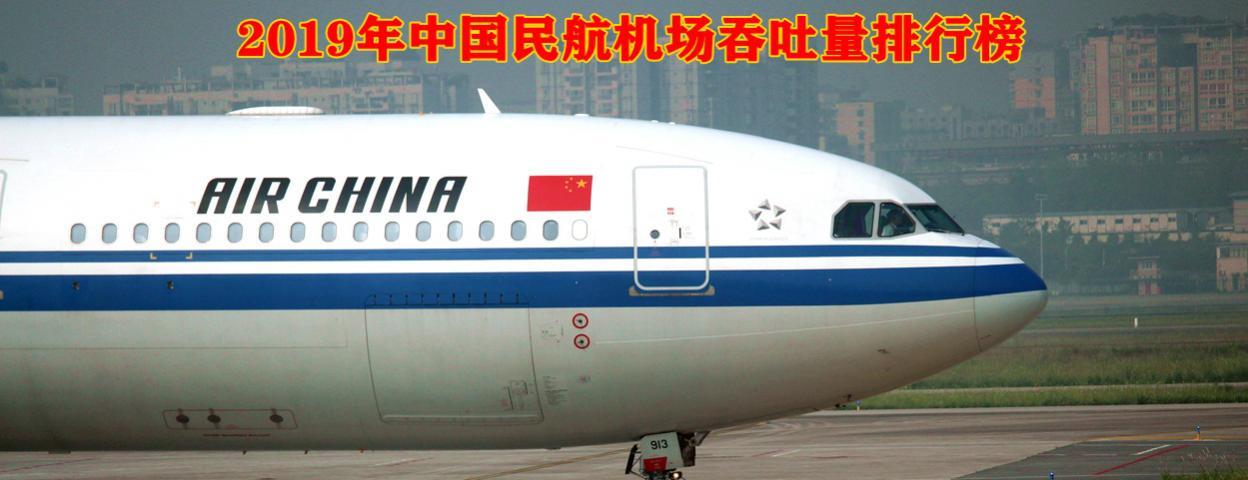 2019年中国民航机场吞吐量排行榜