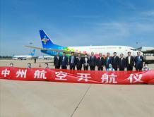 中州航空正式开航 郑州机场货运再添新力军