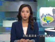 香港机场险些发生两架飞机相撞事故  正在调查事发原因