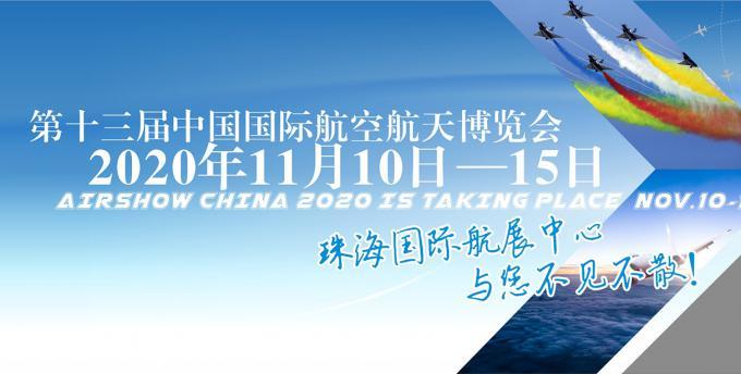 第十三届中国航展将于2020年11月在珠海举行