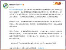 四川航空一国际航班有17人感染新冠病毒 均为中国国籍