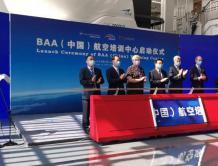 助力河南航空业 BAA(中国)航空培训中心正式开业