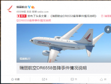 瑞丽航空西安至昆明航班驾驶舱风挡出故障 紧急备降重庆