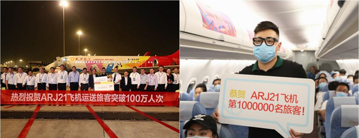 中国国产ARJ21飞机载客突破100万人次