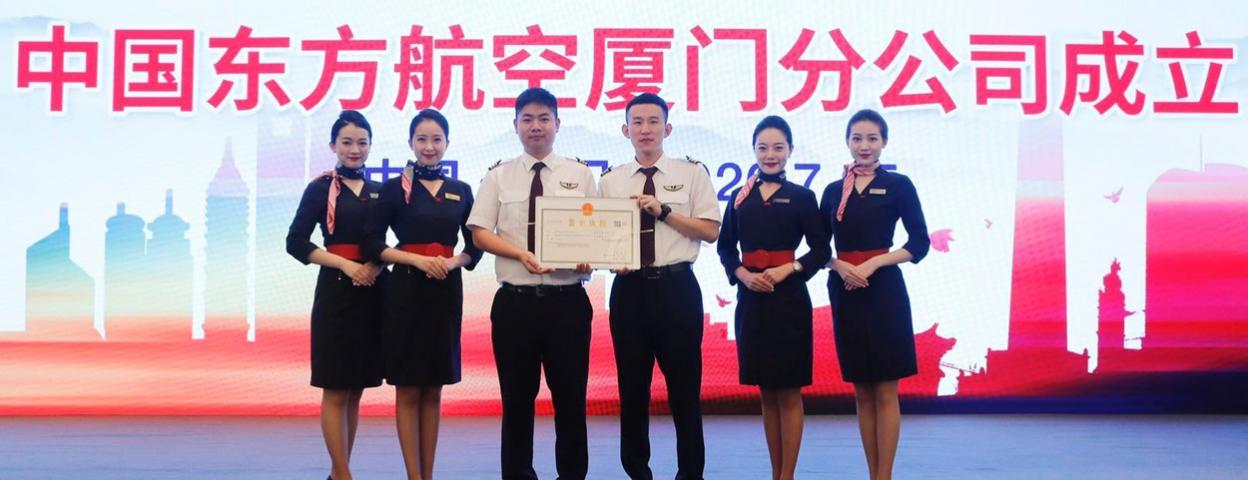 中国东方航空厦门分公司正式成立 计划2025年投入40架飞机