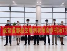 南京禄口机场T1航站楼重启 首都航空执行首飞航班顺利转场