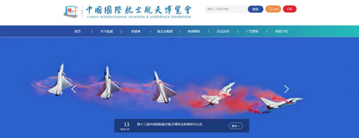 第十三届中国国际航空航天博览会延期举办