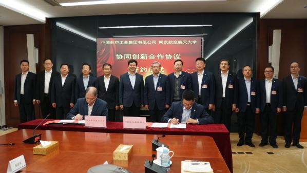 中国航空工业公司与南京航空航天大学签协同创新合作协议