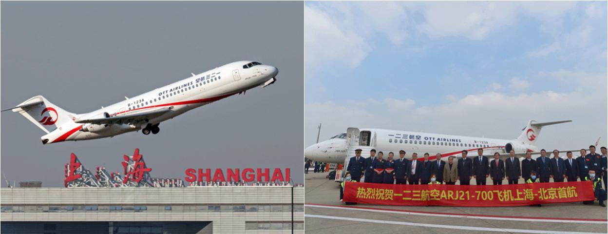 东航旗下一二三航空公司正式运营 用国产ARJ21飞机首航