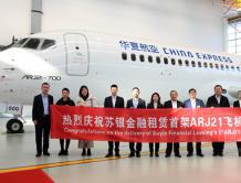 华夏航空再添一架ARJ21飞机