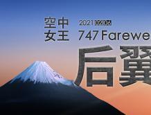 波音生产的最后一架波音747-400客机告别飞行 机票3分钟售完
