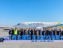 陕西首家本土货运航空公司西北国际货航成功首航