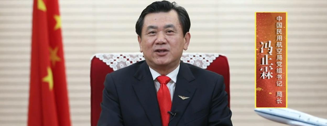 中国民航局党组书记、局长冯正霖发表新春祝词