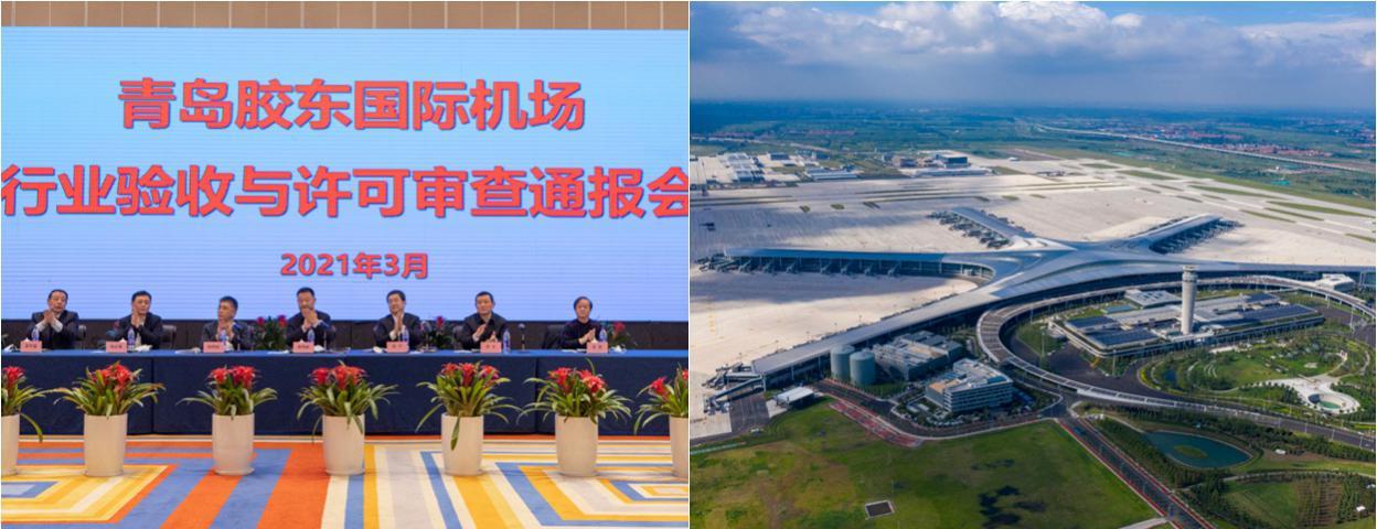 青岛胶东国际机场通过行业验收和许可审查 距开航更近一步
