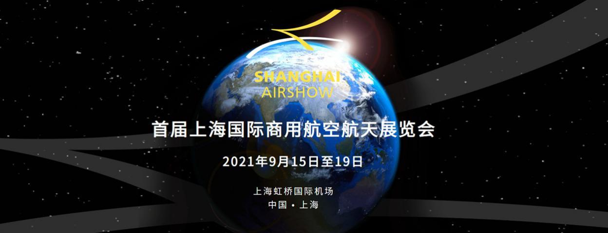 首届上海国际商用航空航天展览会将于9月举办