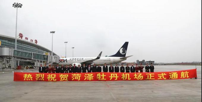 菏泽牡丹机场正式通航 按年旅客吞吐量90万人次设计