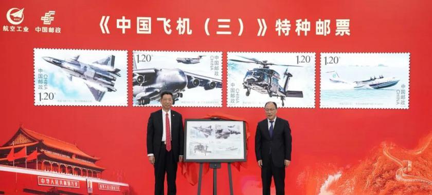 中国飞机(三)特种邮票首发 歼20等四大机型登上国家名片