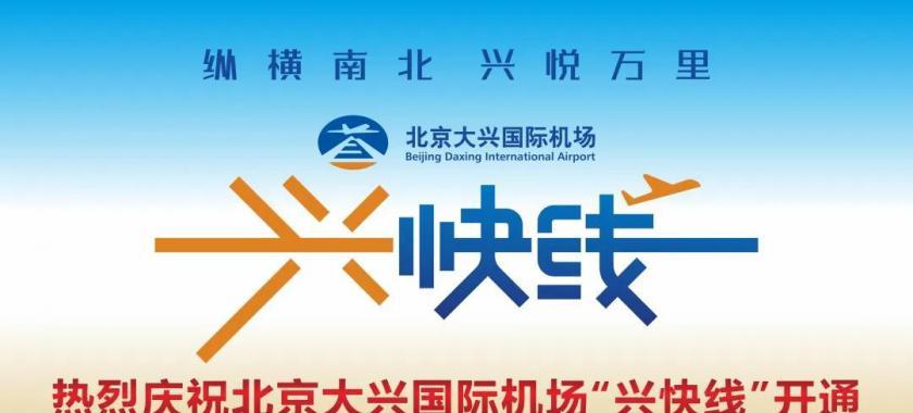 """北京大兴机场推出首个航空快线产品""""兴快线"""""""