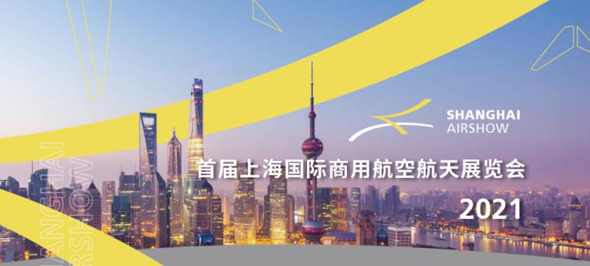 2021上海国际商用航空航天展览会及同期活动延期举行