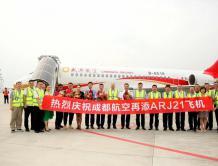 成都航空国产ARJ21机队再添新翼