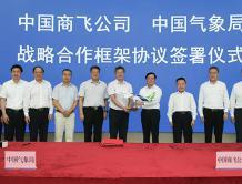 中国商飞与中国气象局签署战略合作框架协议